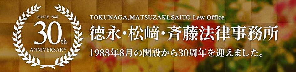 德永・松﨑・斉藤法律事務所創立三十周年記念感謝の集い